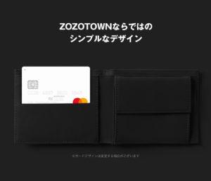 2019年5月30日よりZOZOカードがリニューアル!