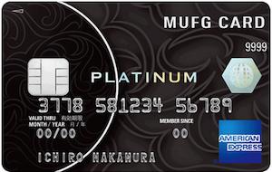 MUFGカード・プラチナ・アメリカン・エキスプレス®・カード