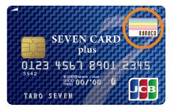 セブンカード・プラスとnanacoの一体型カード