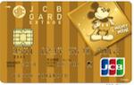 JCB GOLD EXTAGE(ディズニー・デザイン)