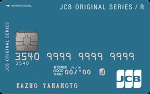 リボ払いを使うのにオススメのクレジットカードJCB CARD R