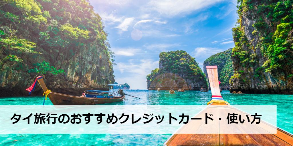 タイ(バンコク)旅行でおすすめのクレジットカード・使い方・ATM海外キャッシング・現金両替について徹底解説!