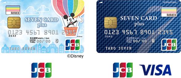 セブンカード・プラス、本当にセブンで一番お得なの?nanacoポイント還元率改悪 VS ●●カード、ぶっちぎりでお得なのは…