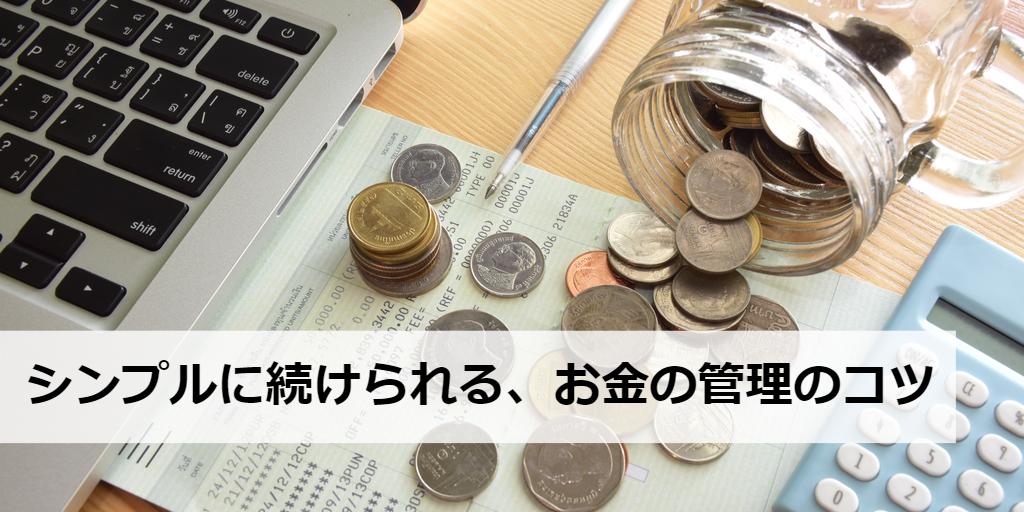 超シンプルな、お金の管理方法(クレカ明細・口座残高・支出の管理)を学生のうちに攻略しよう!