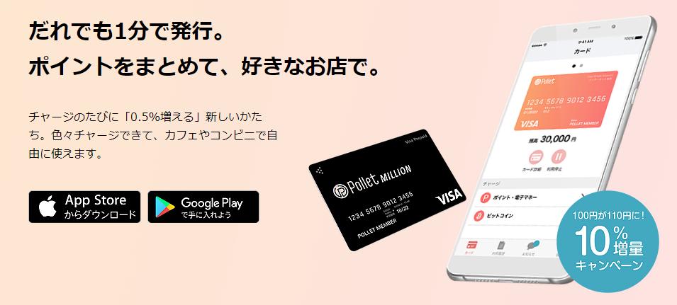 【最新】バーチャルカードも登場!Pollet(ポレット)カードの作り方・使い方のまとめ。ポイント・電子マネー・金券・商品券・外貨までぜんぶ一つにまとめてチャージ!