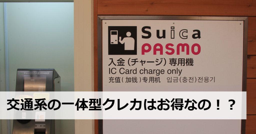 【実は損かも!?】学生の通学・通勤に便利!交通系Suica・PASMO一体型のクレジットカードはどう?