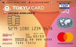 東急カードTOKYU CARD ClubQ JMB PASMO