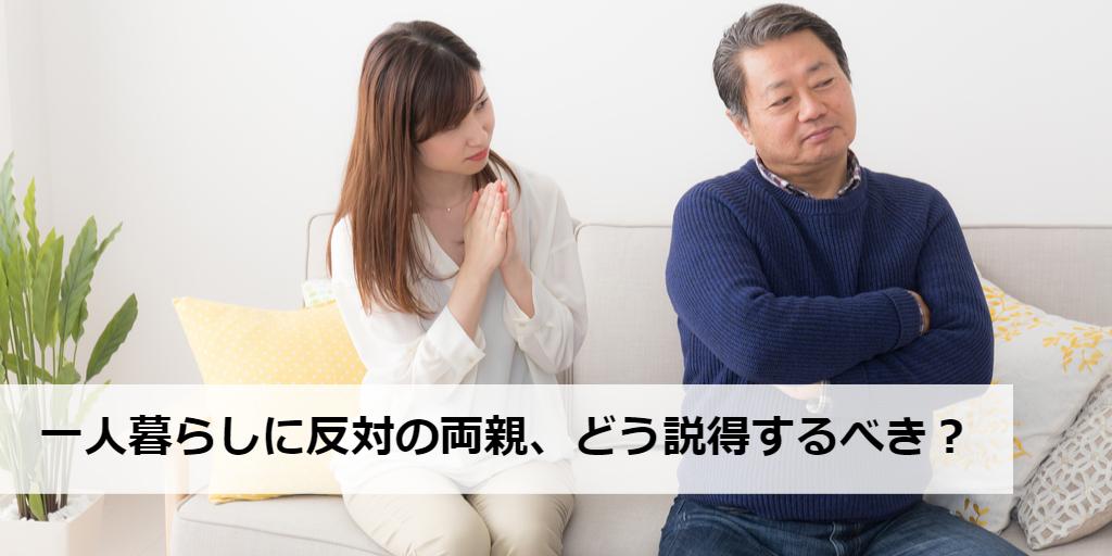 一人暮らしに反対の両親、どう説得する?