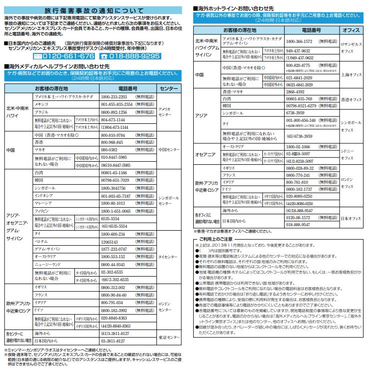 セゾンアメリカン・エキスプレス・カード〜海外・国内旅行傷害保険〜