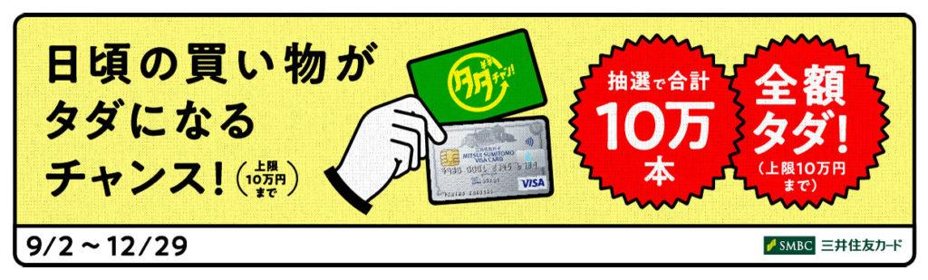【タダチャン】三井住友カードでお買い物が全額無料・20%キャッシュバック・他キャンペーン同時開催!お得すぎて絶対攻略したい…!