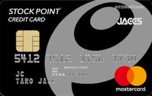 STOCK POINTカード (ストックポイントカード)