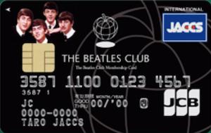 The Beatles Club Membership Card(ザ・ビートルズ・クラブ・メンバーシップカード)