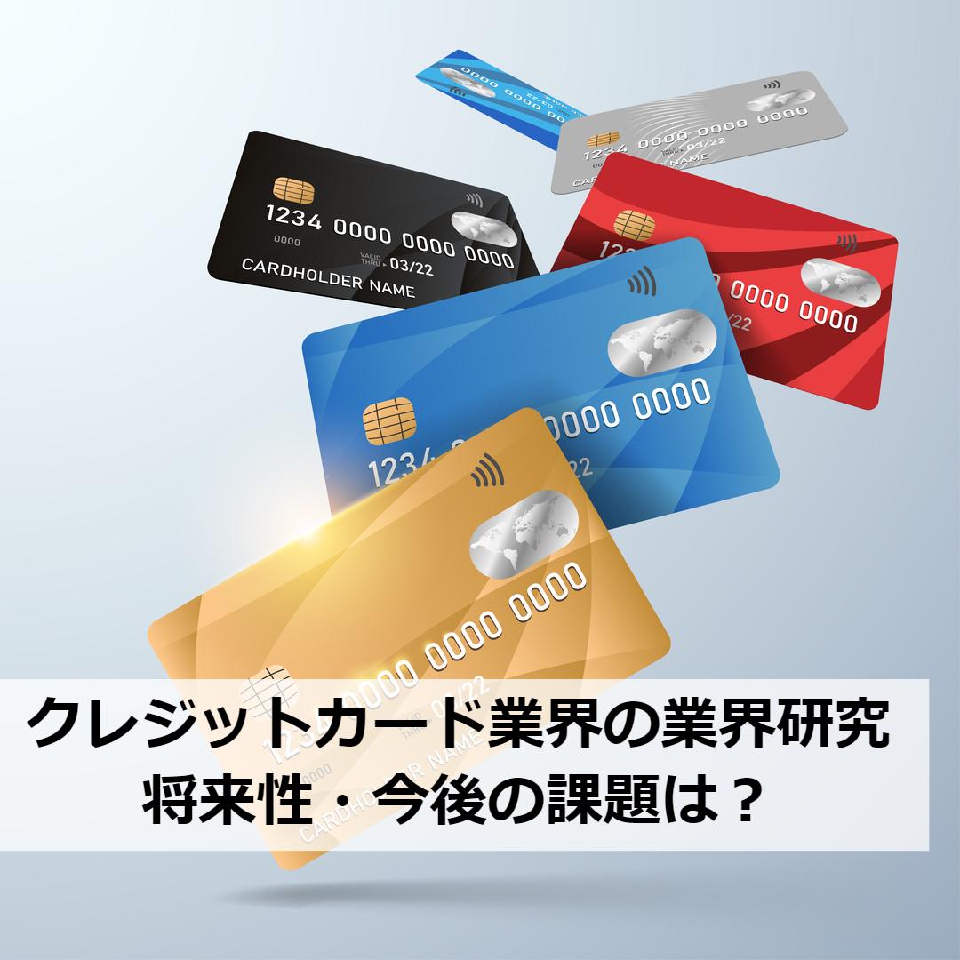 【22卒就活・転職に!】クレジットカード業界の今後(課題・将来性)2021年の業界地図・ランキングを知ろう