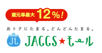 JACCSモール12%還元