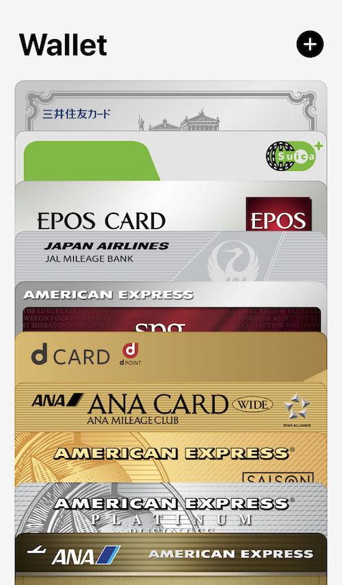 クレジットカードをapplepayに登録