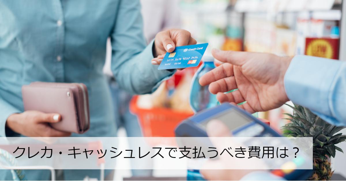 増税後、クレジットカード・キャッシュレスで支払うべき費用は、コレだ!~日常からキャッシュレスに慣れよう~