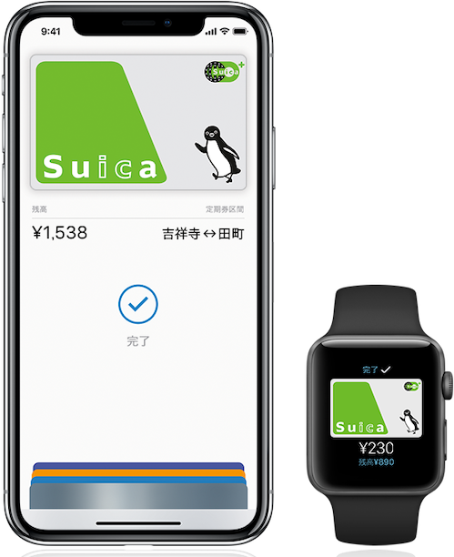 SuicaをApple Payに登録