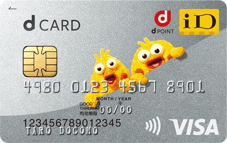 dカード(旧DCMX)は年会費永年無料に!ドコモ・ローソンユーザー必携のクレカ、スマホ料金割引(dカード GOLDは10%割引も)