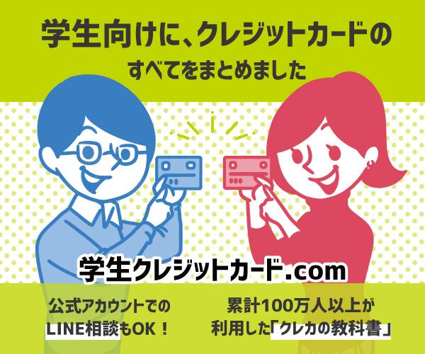 学生クレジットカード.com