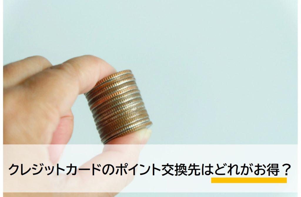 クレジットカードのポイント交換先はどれがお得?