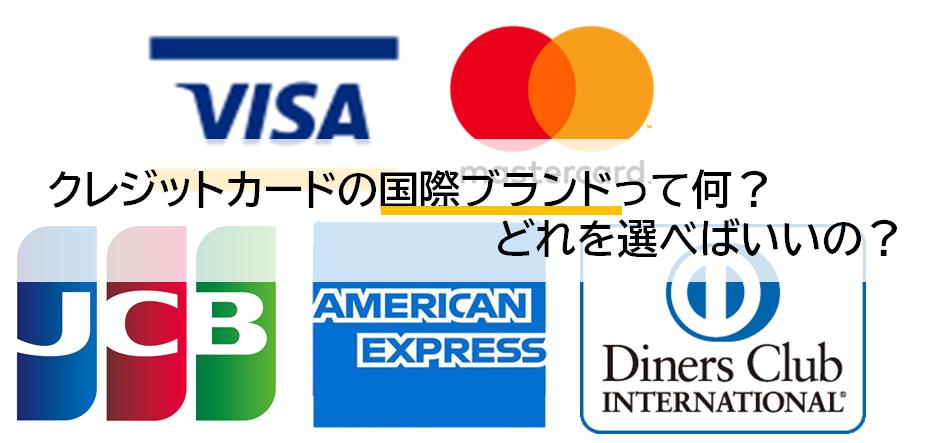 """""""国際ブランド(JCB・VISA・Master・AMEX・ダイナース)"""