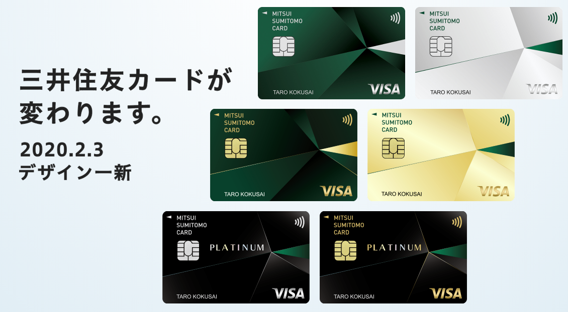 三井住友カードの新キャンペーン予告!タダチャン・20%キャッシュバックなど、30年ぶりの新カード登場のタイミングで特大還元…!