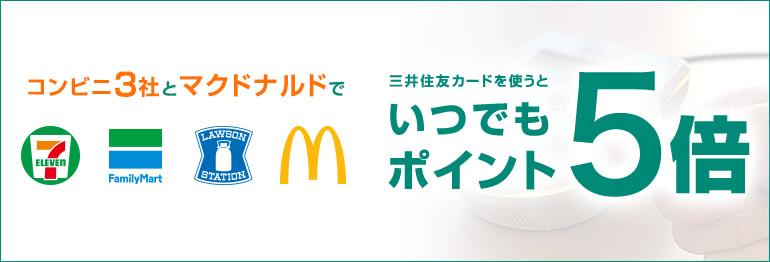 いつでもポイント5倍_三井住友カード