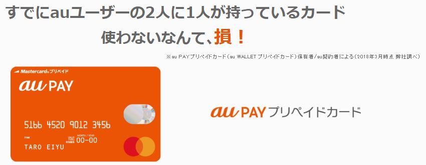 auユーザー必見!au pay(旧WALLET)プリペイドカードを使いこなせばケータイ料金も安くなる!還元率アップの裏ワザも