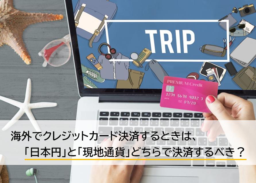海外でクレジットカード決済するとき、日本円と現地通貨どちらで決済するべき?決済手数料・基準換算レートまで調査!