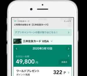 三井住友カードアプリご利用通知・使いすぎ防止サービス