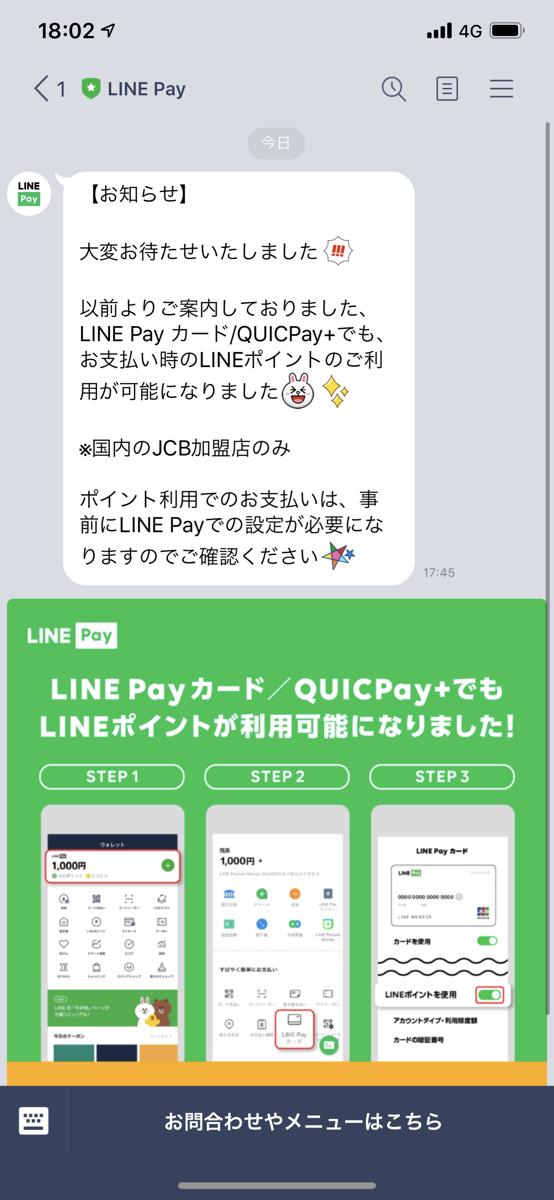 LINE Pay カード/QUICPay+でも、お支払い時のLINEポイントのご利用が可能に