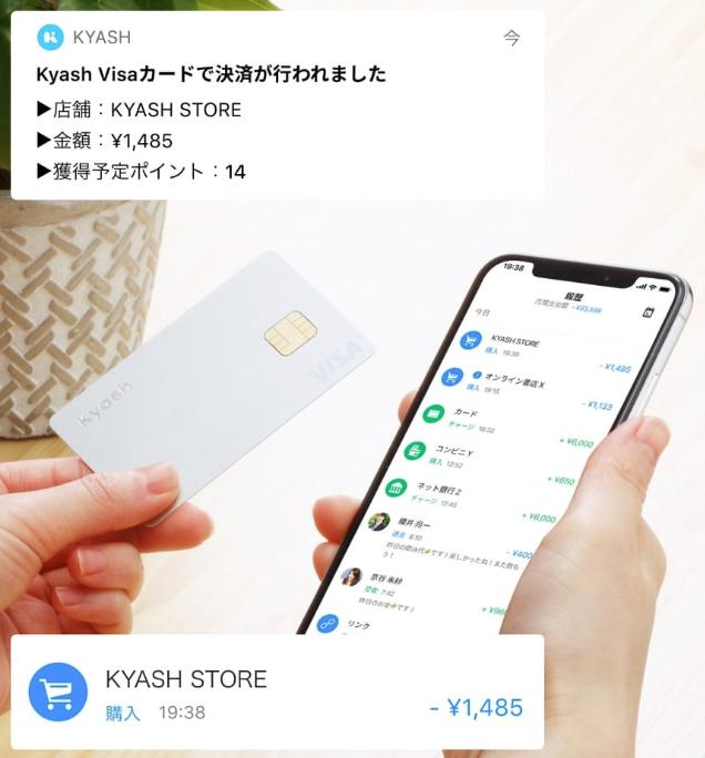 Kyashアプリの安全設計②:すぐにわかる&使いすぎない