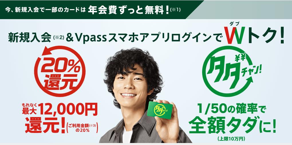 三井住友カードの新キャンペーン