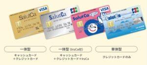 地方銀行のクレジットカードであるサリュカ