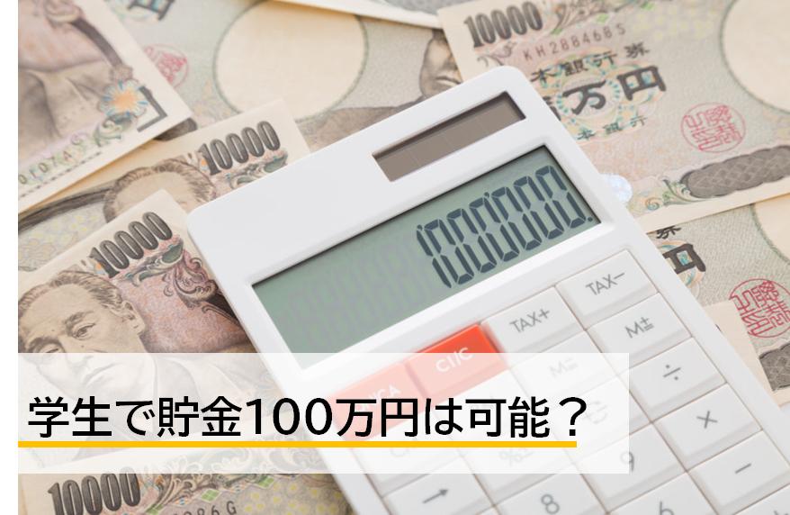 学生のうちに貯金100万円は可能なのか?