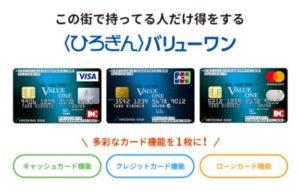 地方銀行のクレジットカードであるバリューワン