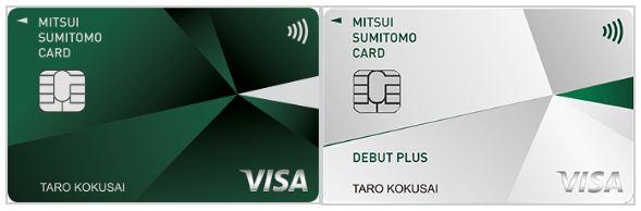 学生には三井住友カード(旧 クラシック)とデビュープラスはどっちがお得?両カードの違いを比較。デビュープラス+他のカードの複数持ちがオススメ。