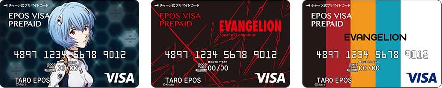 エヴァンゲリオン エポスVisaプリペイドカード(券面画像)