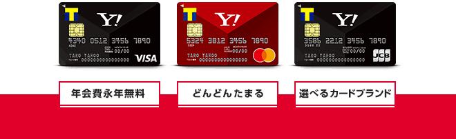 年会費ずっと無料のヤフーカード、Yahoo!・PayPayを使うなら持つべき!?高いポイント還元率・審査など、スペック徹底解説
