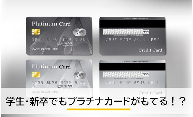 学生・新卒や20代でもプラチナカードは持てる!申込条件ハードルが低いカードを比較・公開します。