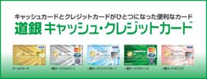 【北海道・北海道銀行】道銀キャッシュ・クレジットカード