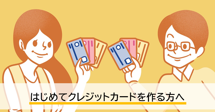初めてクレジットカードを作る方へ、トラブル・使いすぎを防ぐ10個の安心ルール。【学生さん・親御さんにオススメ!】
