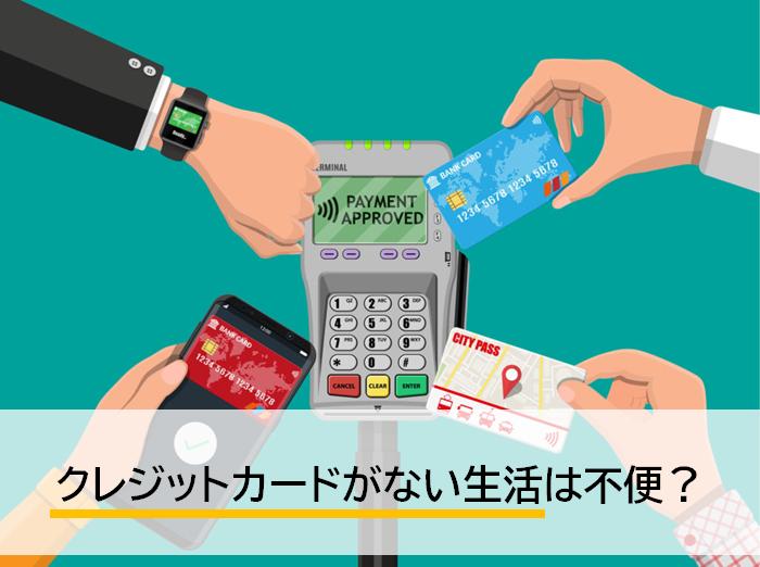 クレジットカードが無い生活には、どんな不便・不自由がある?クレカを持たないほうがいいのでは?と悩んでいる人の背中を押す記事。