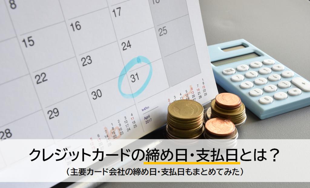 締め日と支払日って何?主要カード会社の締め日・支払日まとめ(何時?土日は?変更出来るカードは?)