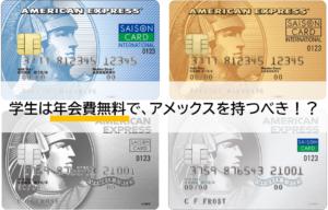 学生でもアメックス(アメリカン・エキスプレス・カード)を持つならコレ!しかも年会費無料で、アメックスの一流のステータス・ブランドを手に入れる方法