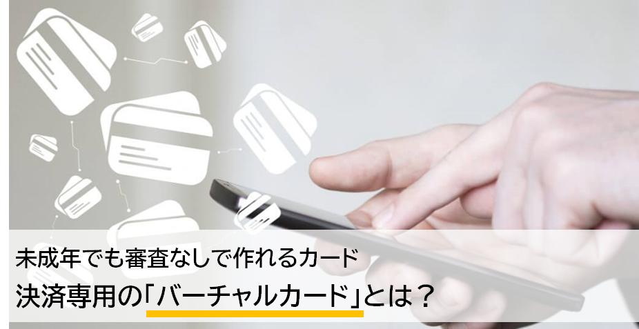 未成年でもネット決済専用のバーチャルカードは利用できる