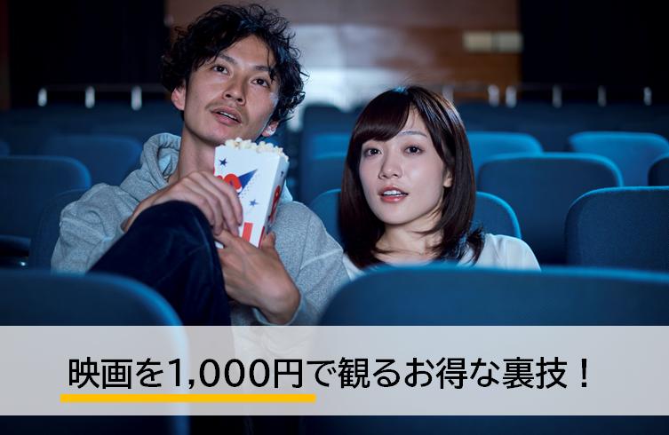 映画を1,000円で観るお得な裏技
