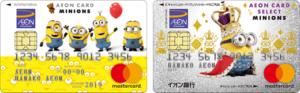 映画1,000円対象カード