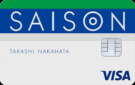 即日発行カードのセゾンインターナショナル