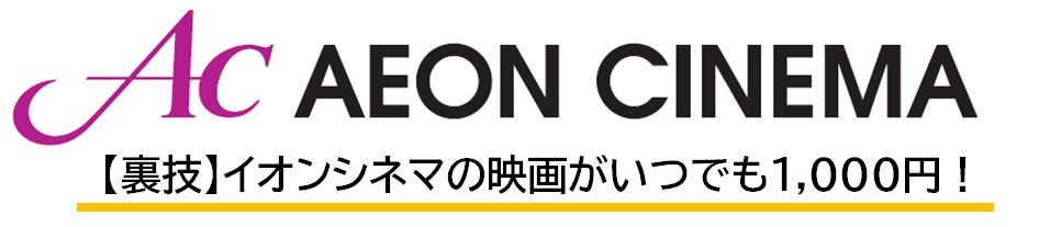 イオンカード&イオンシネマで映画が1,000円に!